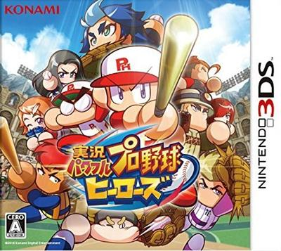 Portada-Descargar-Roms-3DS-Mega-jikkyou-powerful-pro-yakyuu-heroes-jpn-3ds-Gateway3ds-Sky3ds-CIA-Emunad-Roms-xgamersx.com