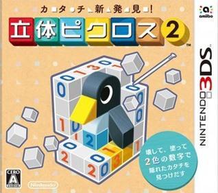 Portada-Descargar-Roms-3DS-mEGA-katachi-shin-hakken-rittai-picross-2-Gateway3ds-sky3ds-Cia-Emunad-Xgamersx.com