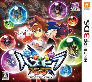 Portada-Descargar-Roms-3DS-Mega-Puzzle-Dragons-X-Ryuu-no-Shou-JPN-3DS-Gateway3ds-Sky3ds-CIA-Emunad-Roms-3DS-xgamersx.com