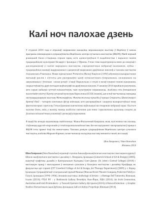 Artist Statement.Russian translation