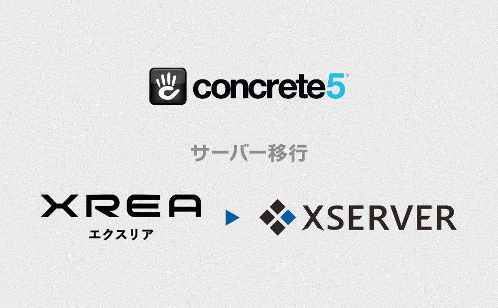 concrete5サイトをXREA(エクスリア)からエックスサーバーに移行する