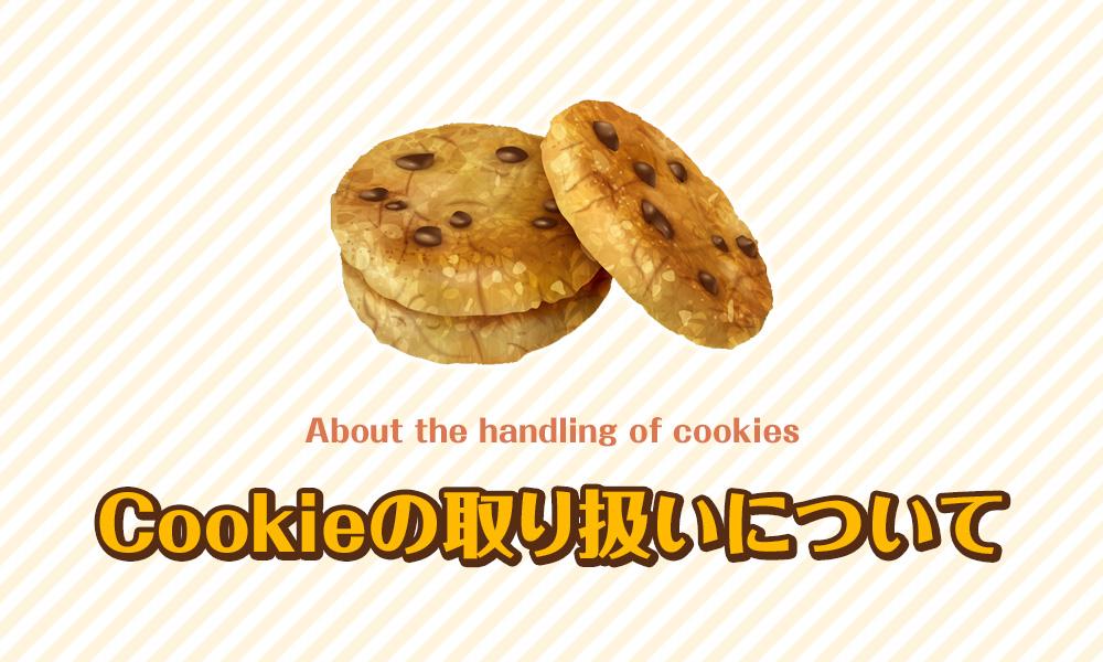 Cookieの取り扱いについて