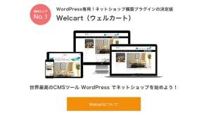 Welcartに価格で並び替え機能を実装する