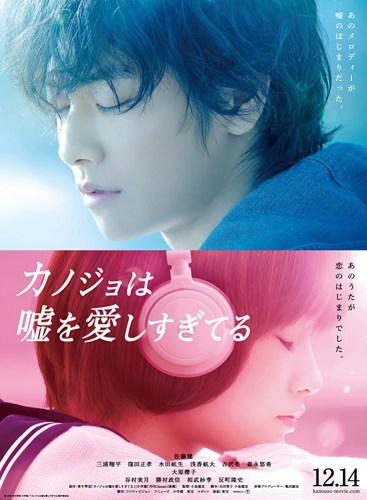 """The Liar and His Lover - Side History""  / ""Kanojo wa Uso o Aishisugiteru"""