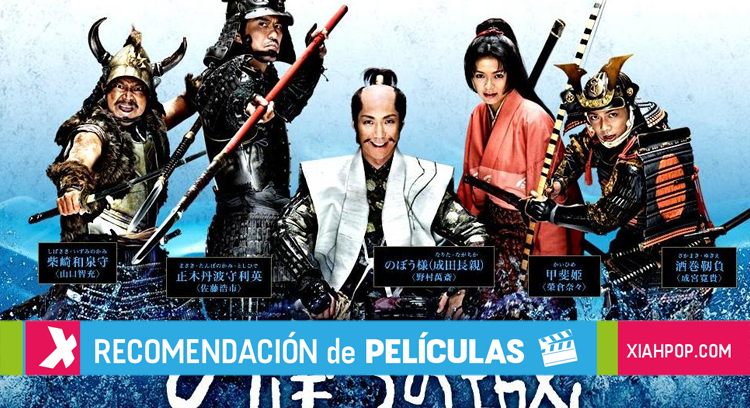[Cine Japonés] «The Floating Castle» Samurais al ataque
