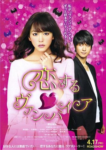 [Cine Japonés] Vampire in love: el lado tierno de los colmillos