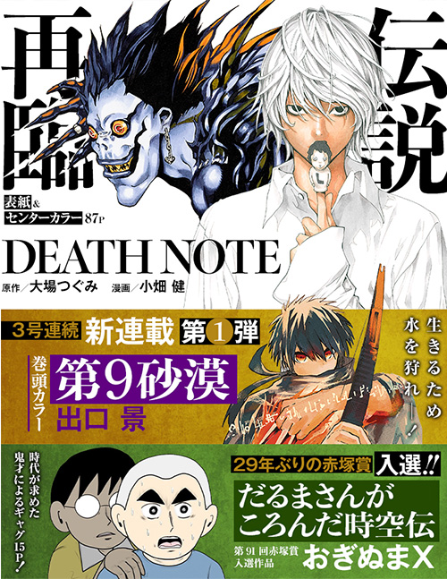 Death Note regresa de la mano de Ohba y Obata