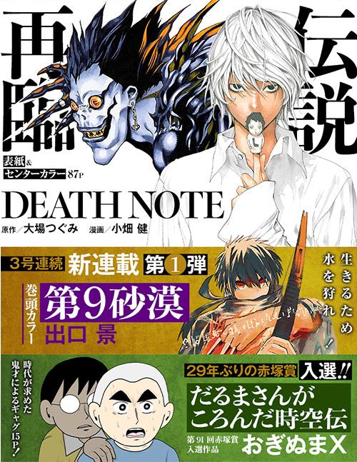 Death Note regresa de la mano de Ohba y Obata