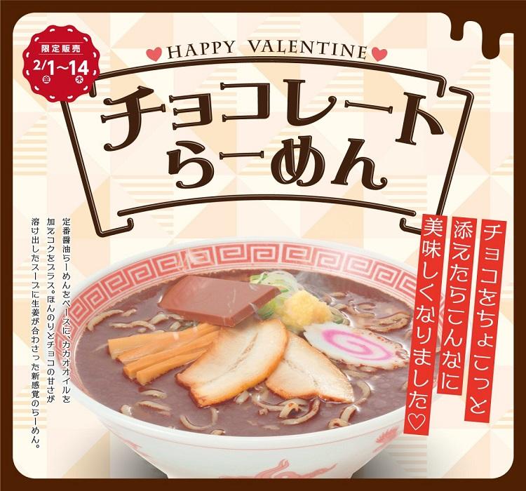 Día de los enamorados: San Valentín a la japonesa