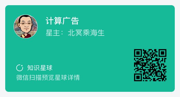 計算廣告劉鵬的知識星球推薦
