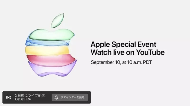 Apple Special Event YouTube