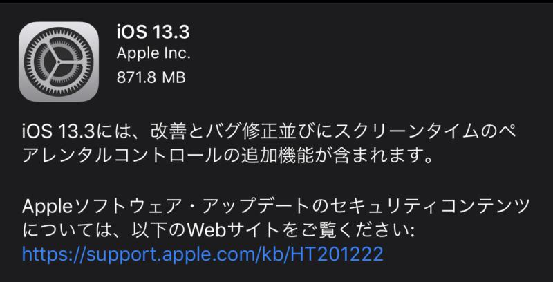 AppleはiOS 13.3(iOS 13.3.0)への署名(SHSH認証)を本日終了しました。事実上、iOS 13.3への復元(アップグレード・ダウングレード含む)は不可能になりました。1月29日に現行最新のiOS 13.3.1がリリースされてから2週間での前バージョンの署名停止となりました。平均的な日数だったといえます。