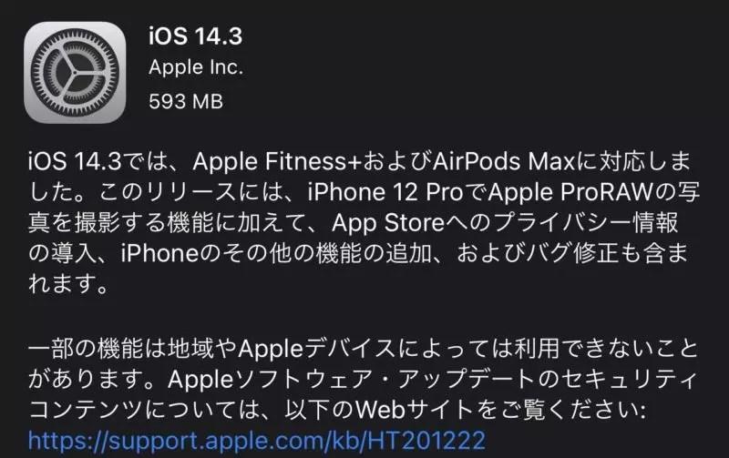 iOS 14.3 OTA update