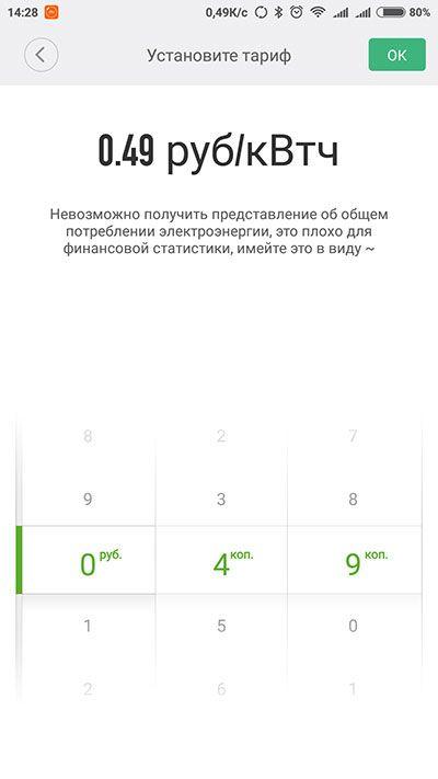 Xiaomi smart power strip настройки тарифа