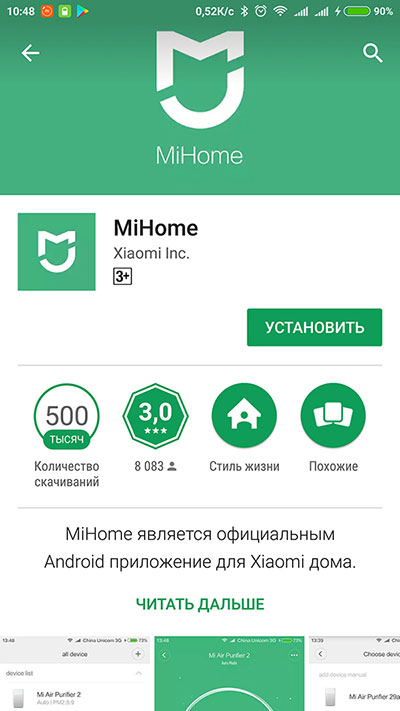 Xiaomi MiHome в Play маркете