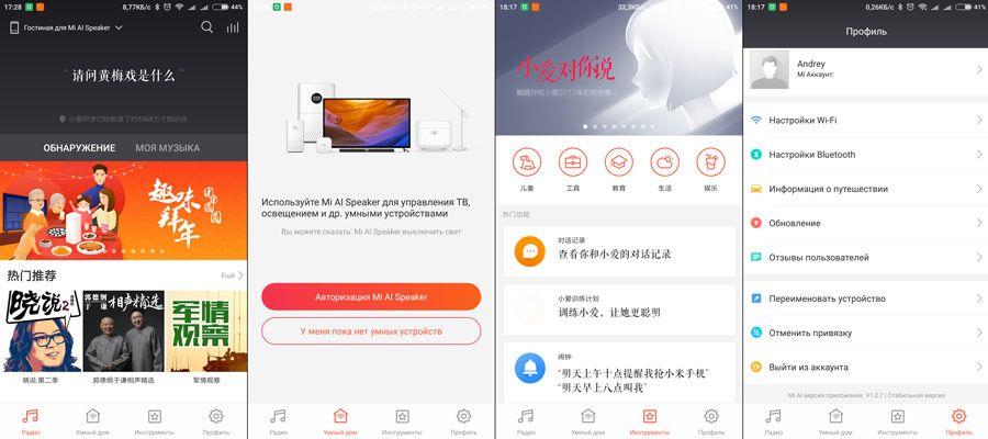Вкладки приложения умной колонки Xiaomi