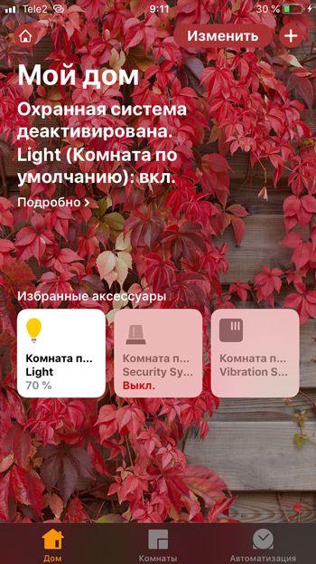 Приложение Apple Home