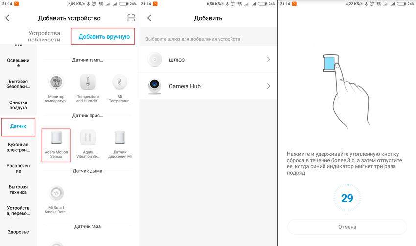 Датчик движения Aqara добавление в приложение Mi Home