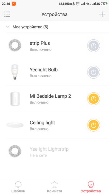Лампа Xiaomi Mijia в приложении Yeelight