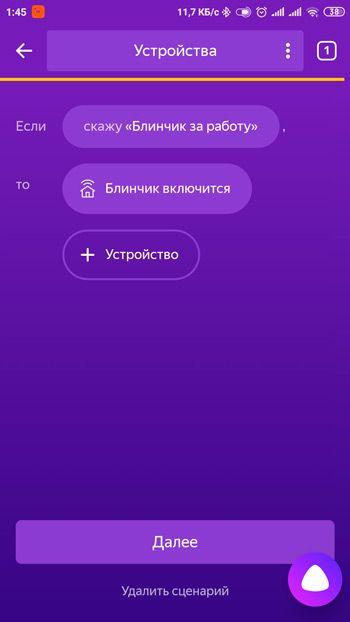Изменение команды в умном доме Яндекса