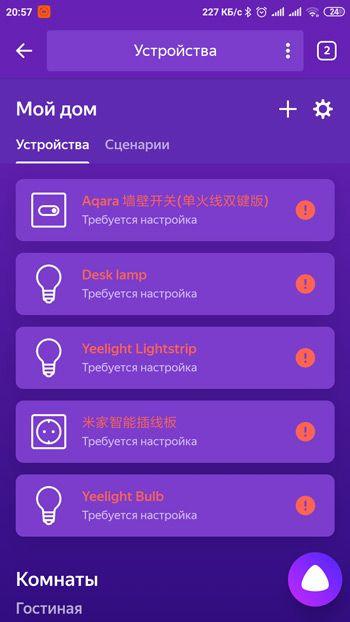 Какие устройства можно добавить в яндекс