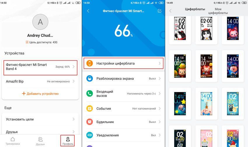 Как изменить циферблат Xiaomi Mi Band 4