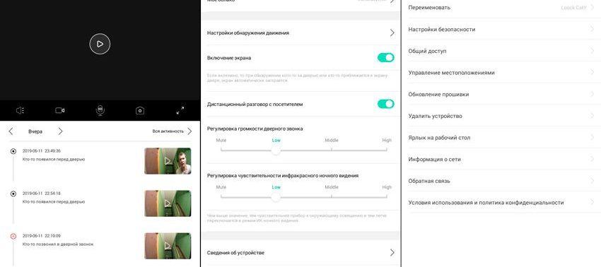 Плагин на русском языке для видеоглазка Xiaomi CatY