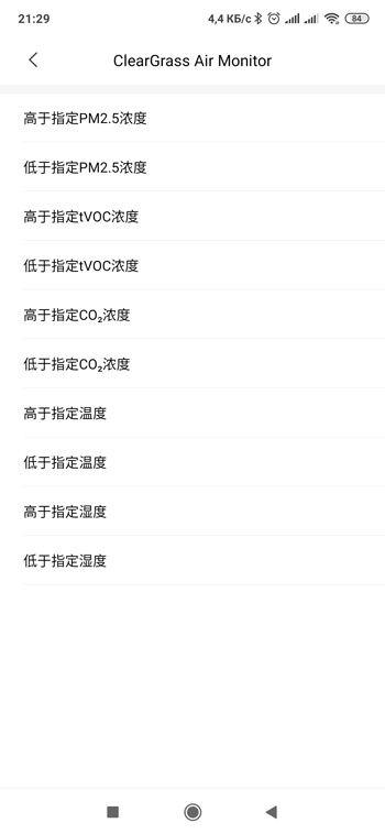 Действия в сценариях умного дома Xiaomi