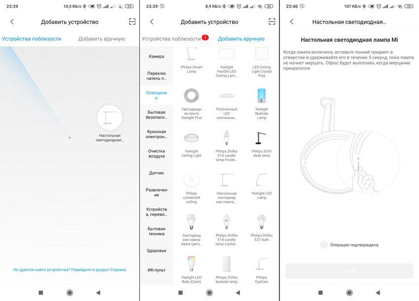 Подключение к умному дому Xiaomi