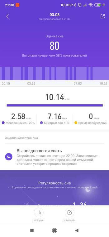 Данные о сне на латексной подушке в Mi Fit