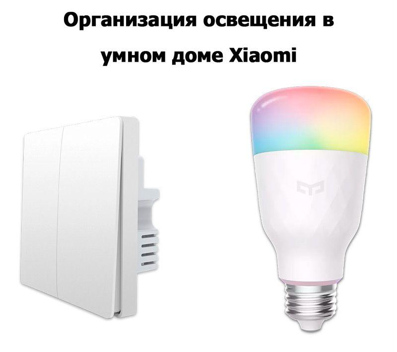 Как организовать освещение в умном доме