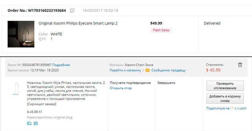 Цена на лампу Xiaomi Philips
