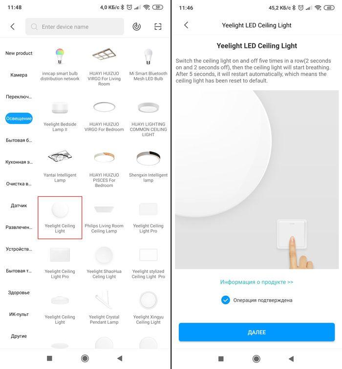 Как подключить лампу Xiaomi Yeelight в приложении
