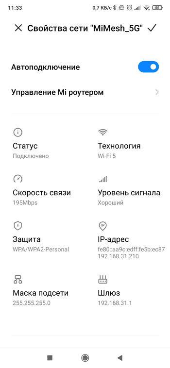 Свойства сети Wi-Fi