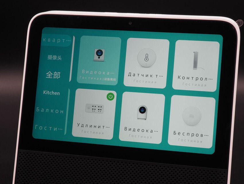 Как управлять умным домом Xiaomi