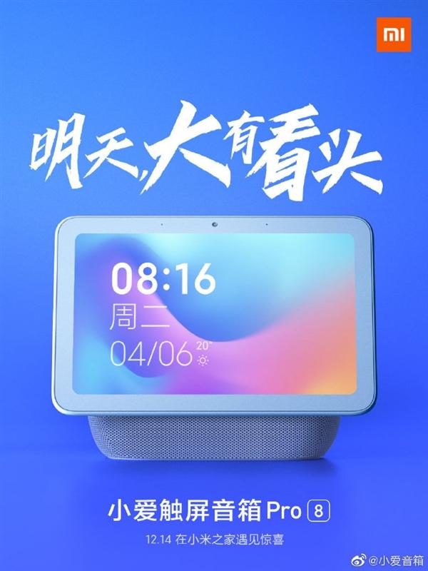 Xiao Ai Touchscreen Speaker