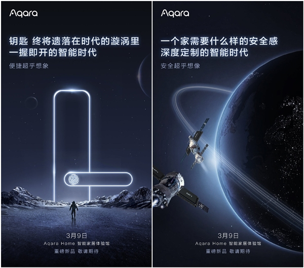 Aqara Smart Door Lock