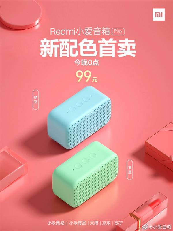 Redmi Xiao Ai Speaker Play