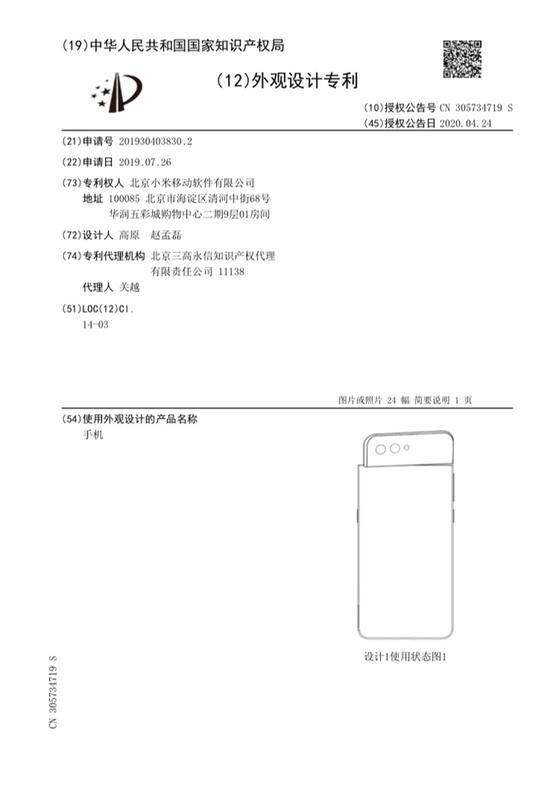 Xiaomi handset patent