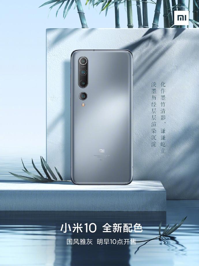 Xiaomi mi 10 elegant gray