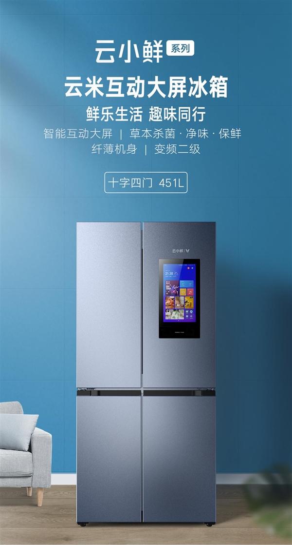 Viomi Internet large-screen cross four-door refrigerator