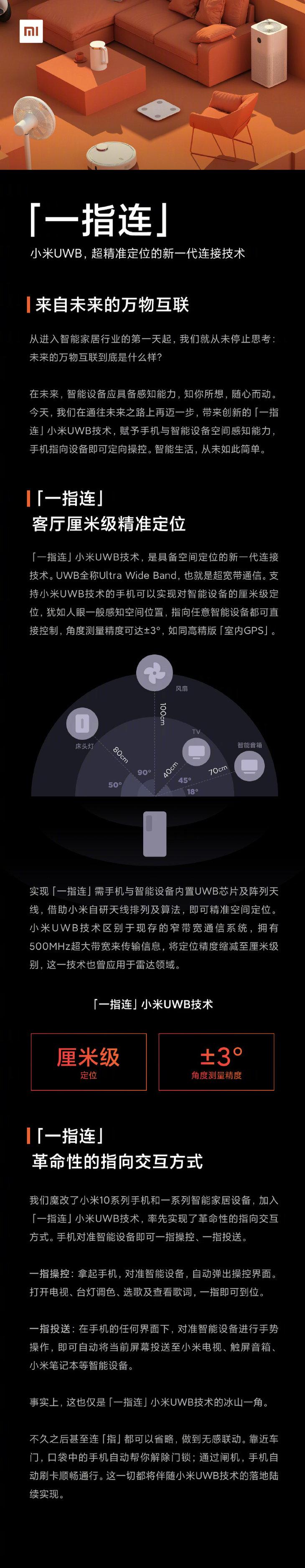 Xiaomi UWB technology