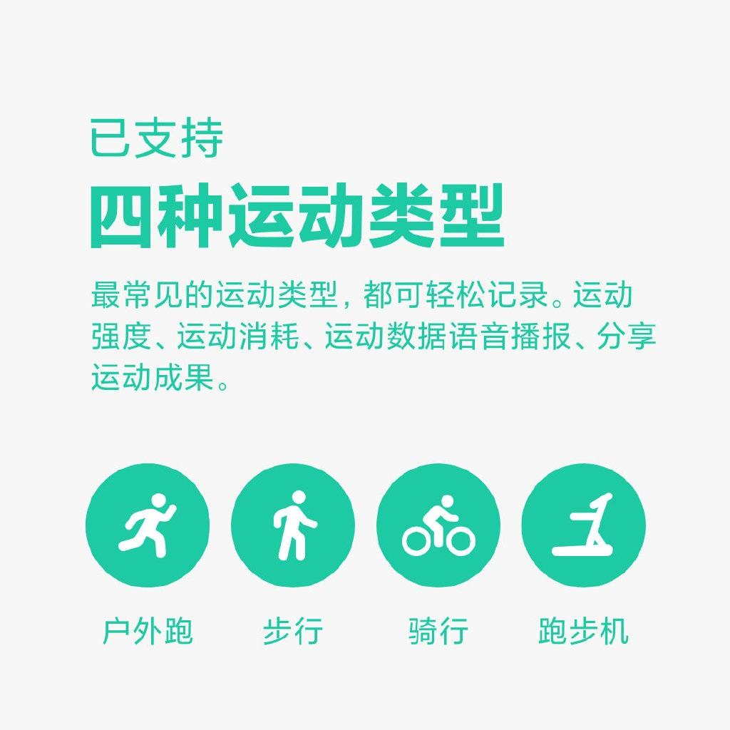 MIUI 12 sports exercise module