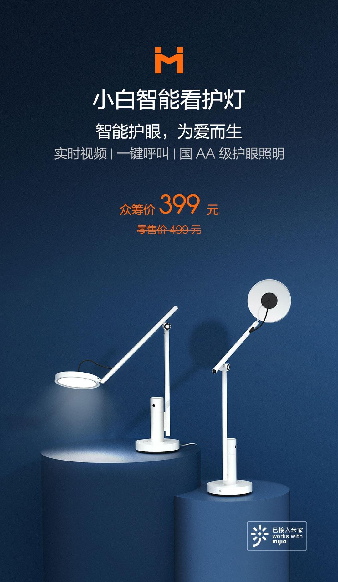 Xiaomi Smart Care Lamp