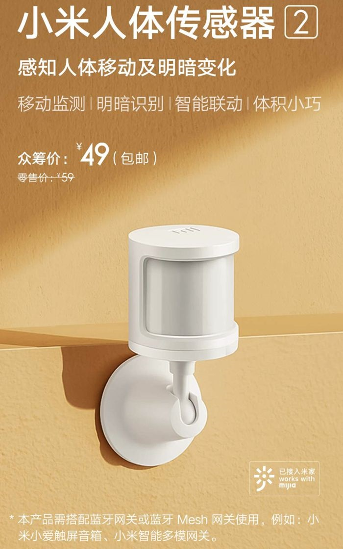 Huami Human Sensor 2
