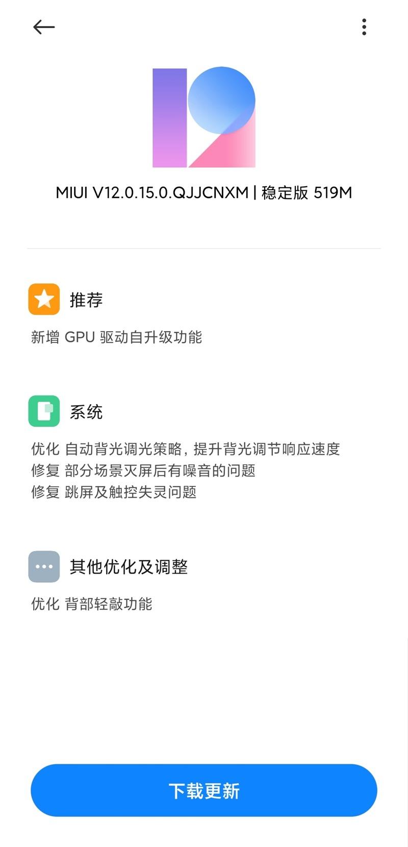Xiaomi Mi10 Ultra MIUI12