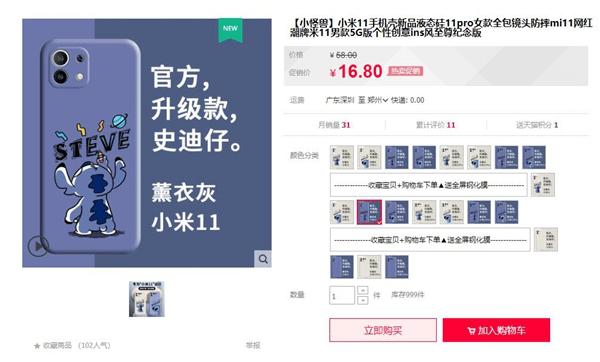 Xiaomi Mi 11 protective case
