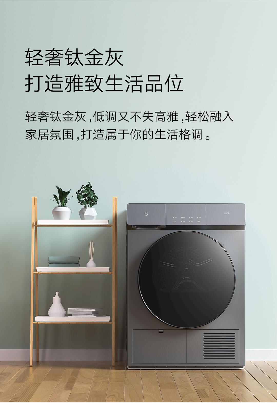 Mijia Heat Pump Dryer 10kg