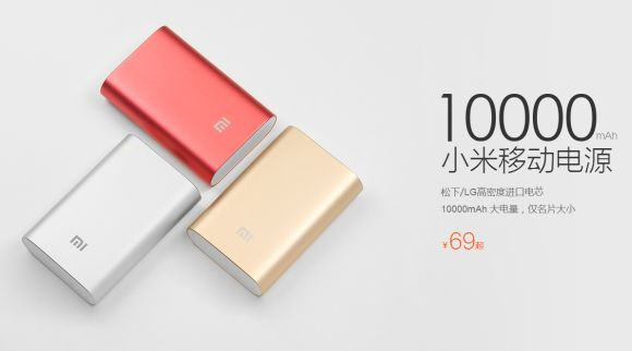 Xiaomi_power_bank_10000