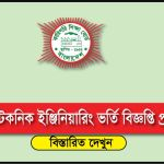 Polytechnic Admission Circular 2019